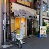 【今週のラーメン1337】 つけ麺処 三ツ葉亭 (東京・阿佐ヶ谷) あっさり醤油ラーメン・中盛