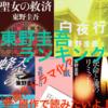 映画化ドラマ化されても原作で読みたい東野圭吾おすすめ本ランキング!