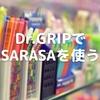 Dr.GRIPでSARASAを使う