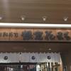 札幌の回転寿司「根室花まる」に行ってきた