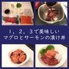 1, 2, 3が決め手【マグロとサーモンの漬け丼】作り方(しらす付)