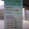 【11月17日(金)】三重県津市の全国学校保健・安全研究大会で講師をしました!
