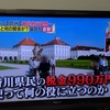 自民党県議員の無駄使い旅行がフジテレビで放送される! 9日間の視察で仕事は4時間! 画像あり