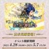 【FEH】伝承英雄召喚イベント「運命の聖騎士 シグルド」が4/28より開始!