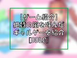 『DDLC #1』【ゲーム紹介・ネタバレ無し】  世界中から絶賛の嵐を呼んだ『DDLC』というゲームを紹介する。【どきどき文芸部/Doki Doki Literature Club】