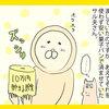 怒涛の!つわりング a Go Go 2 【妊娠初期】