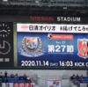 2020 J1 第27節 横浜F・マリノス ー 浦和レッズ