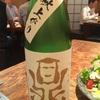 日本酒豆知識⑫  秋あがり