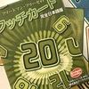 簡単なボードゲーム紹介【フリードマン・フリーゼのフッチカート】