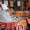 #354 不織布マスク暴落で投げ売り状態…血税466億円はドブに捨てられた