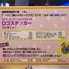 【告知】ポケモンセンターメガトウキョー ロゴステッカー&黒いレックウザのショッパープレゼントキャンペーン (2015年3月7日(土)・8日(日)開催)