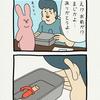 スキウサギ「お弁当」