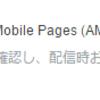 (Proのみ) はてなブログでAMP対応する