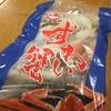 ふるさと納税で、静岡県焼津市から『ズワイガニの爪 1㎏』が届きました‼