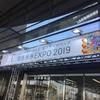 健康未来EXPO 2019は、小学生のお子さんがいるご家庭は行くべき!!