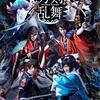 ミュージカル『刀剣乱舞』〜結びの響、始まりの音〜  超雑感