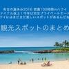 【2016/9/3放送】有吉の夏休み2016密着 100時間inハワイのアクティビティスポットまとめ