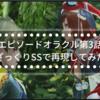 【アニメPSO2】エピソードオラクル第3話をざっくりSSで再現してみた!
