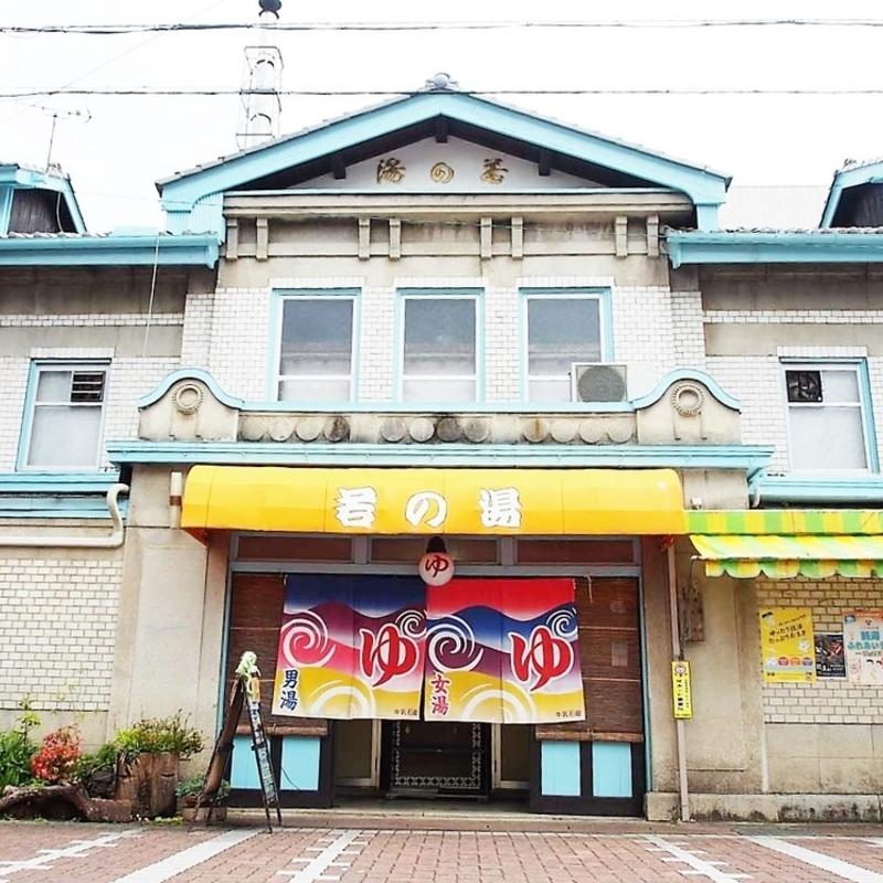 登録有形文化財に指定された舞鶴市のレトロ銭湯「若の湯」へ