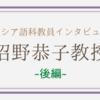 沼野恭子教授【ロシア語科教員インタビュー〈後編〉】