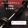 【250】180323☆最後の加圧トレーニング