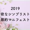 2019*貪欲なシンプリストが発する節約マニフェスト!!