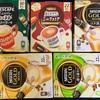 最新のコーヒーメーカー5種類を無料で利用できるネスカフェアンバサダー!