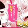 漫画【えじぷり】1巻目
