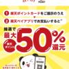 楽天ペイ、最大50%ポイント還元キャンペーン【8/23〜9/30】