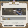 FF14セリフ集。青魔導士クエスト1「マスク・ザ・ブルー誕生」
