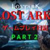 【新作MMORPG】LOST ARKゲームプレイ日記Part2 最初のアーク発見!