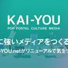 KAI-YOUで実施しているSEO対策まとめ サイト構造編!