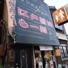 台東区側の駒形橋付近 麺屋 江武里で久々の濃厚魚介味玉つけめん!!!
