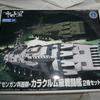 【組み立て】汚染艦隊 宇宙戦艦ヤマト2202 メカコレクション ガイゼンガン兵器群 カラクルム級戦闘艦  【レビュー】【改造】