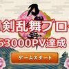 2018年4月刀剣乱舞ブログ 63000PV達成!