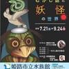 兵庫■7/21~9/24■企画展 むかし話と妖怪の世界