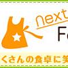 4/15 おうちばんごはん 〜スペアリブ煮込みとすっぱうまい〜