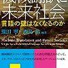 読書メモ:機械翻訳と未来社会(瀧田、西島、羽成、瀬上)…壁はなくならない、でも言語は変わるかも