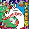 ドラえもん総集編2010夏号