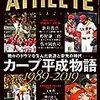 今日のカープ本:『広島アスリートマガジン 2019年5月号[カープ平成物語 1989-2019] 』