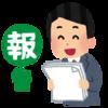 【報告】〜旅ブログを始めて11ヶ月目のアクセス数とかを報告!〜