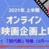 3月初回締切3/15(月)!「オンライン韓国映画企画上映会」|駐日韓国文化院
