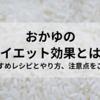 【おかゆのダイエット効果とは?おすすめレシピとやり方、注意点をご紹介】