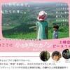 『小さき声のカノン 選択する人々』上映会〜〜展示の準備
