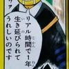週刊少年ジャンプ(2013年32号)の感想