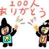 1月29日の収支発表!読者100人ありがとう!