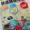 日本全国 鉄道路線地図