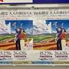 大人の休日パス  JR東日本・JR北海道