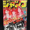 週刊少年ジャンプ(1981年40号)