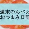 週末のんべぇおつまみ日記★チーズ&ローストビーフ&トマト&卵焼き&納豆カレー★